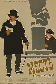 Mest (1959)
