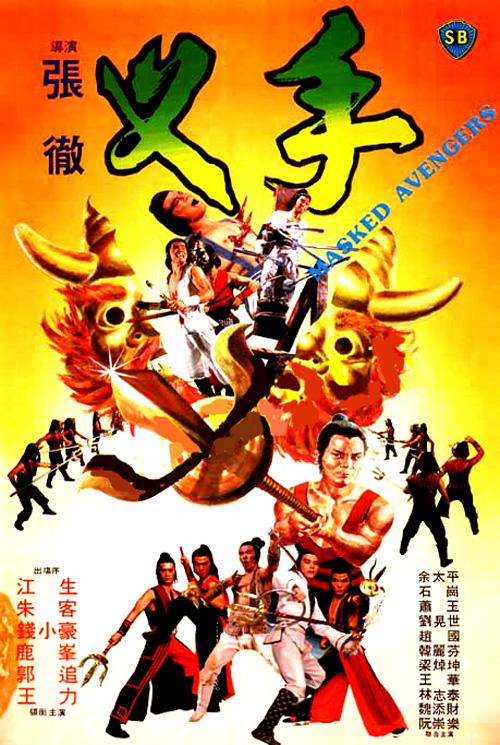 Cha shou (1981)