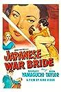 Japanese War Bride (1952) Poster