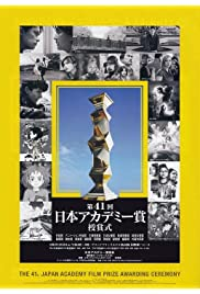 The 41st Annual Japan Academy Awards