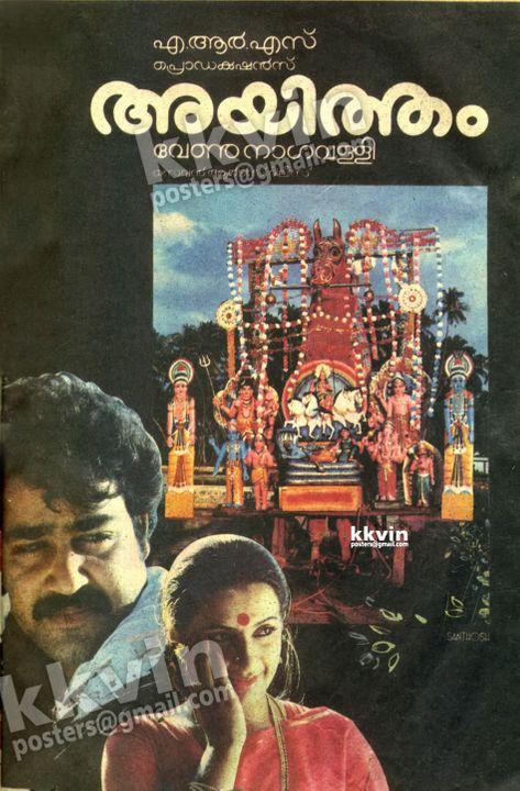 Ayitham ((1987))