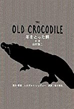 The Old Crocodile