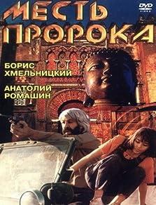 Mest proroka (1993)