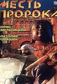 Mest proroka Poster