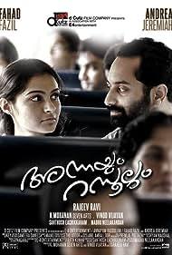 Annayum Rasoolum (2013) Poster - Movie Forum, Cast, Reviews