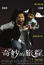 Qi miao de lu cheng