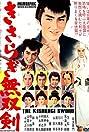 Kisaragi musô ken (1962) Poster