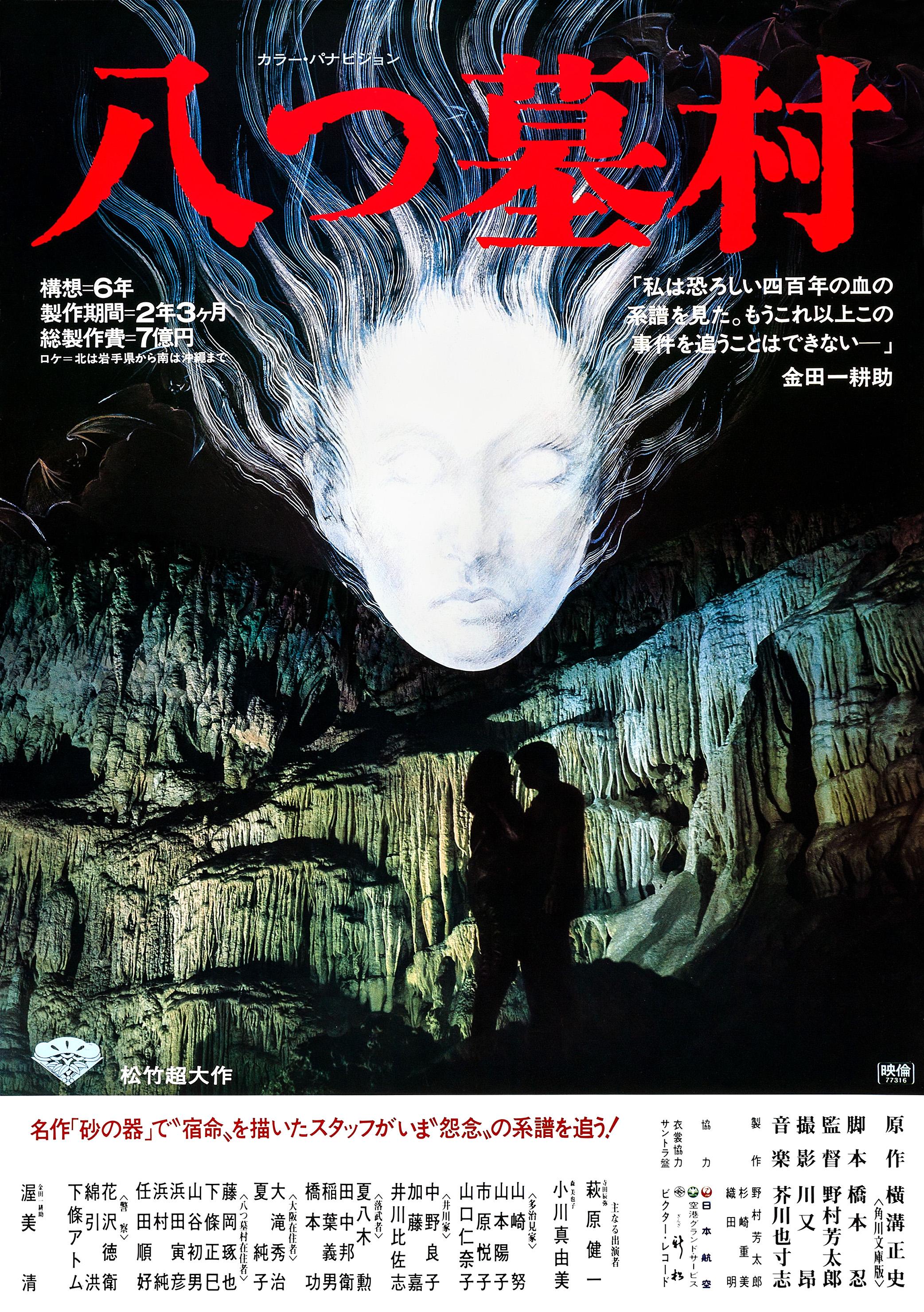 Yatsuhaka-mura (1977)