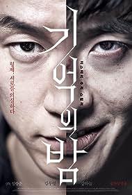 Gi-eok-ui bam (2017)