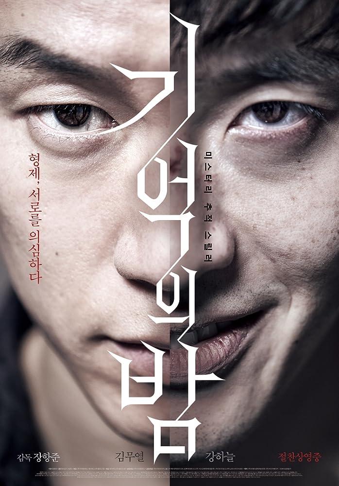 Film - Forgotten (2017)