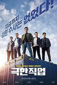 Eui-sung Kim, Seung-ryong Ryu, Lee Hanee, and Dong-hwi Lee in Geukhanjikeob (2019)