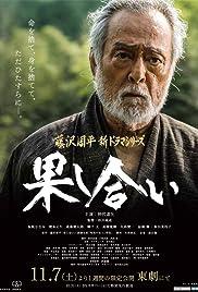 Hatashiai Poster