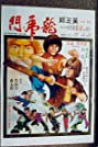 The Dragon and the Tiger Kids (1979) Poster