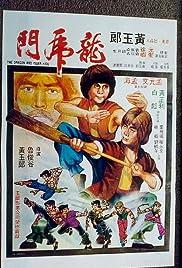 Long hu men (1979) with English Subtitles on DVD on DVD
