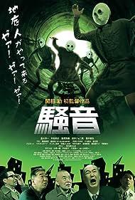 So-On: The Five Oyaji (2014)