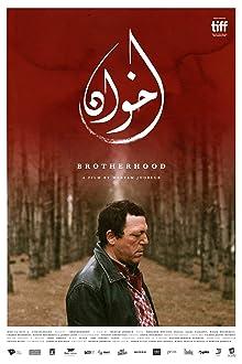 Brotherhood (VII) (2018)
