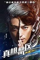 Zhen xiang jin qu