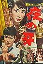 Yoru no kiba (1958) Poster