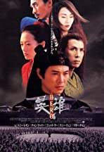 Ying xiong