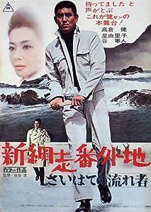 Shin Abashiri Bangaichi: Saihate no Nagare-mono none