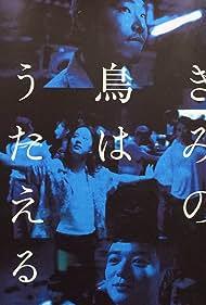 Kimi no tori wa utaeru (2018)