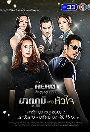 Matuphoom Haeng Huajai Poster
