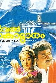 Thooval Kottaram Poster