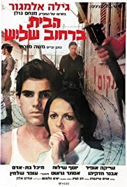 The House on Chelouche Street(1973) Poster - Movie Forum, Cast, Reviews