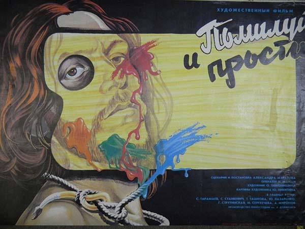 Pomiluy i prosti ((1988))