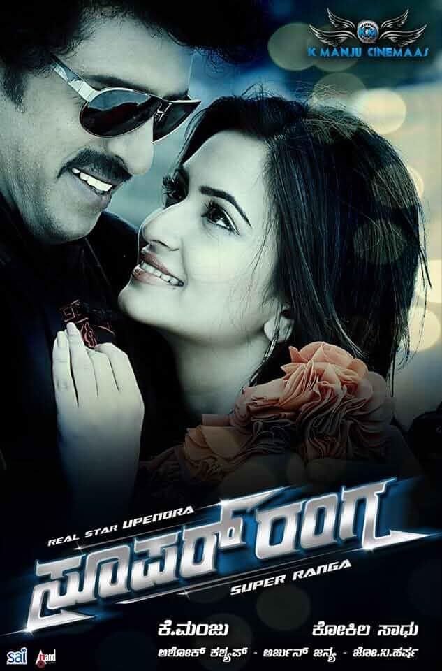Super Ranga (2019) Hindi Dubbed 720p HDRip