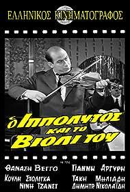 Thanasis Vengos in O ippolytos kai to violi tou (1963)