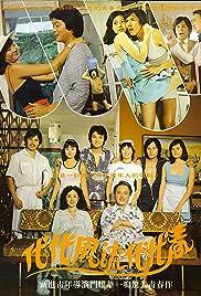 Dai dai feng liu dai dai chun, Di san zhi shou(1981) Poster - Movie Forum, Cast, Reviews