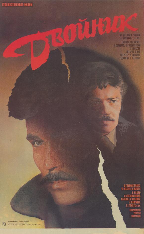 Dubultnieks ((1986))
