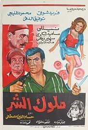 Molok Al Shar Poster