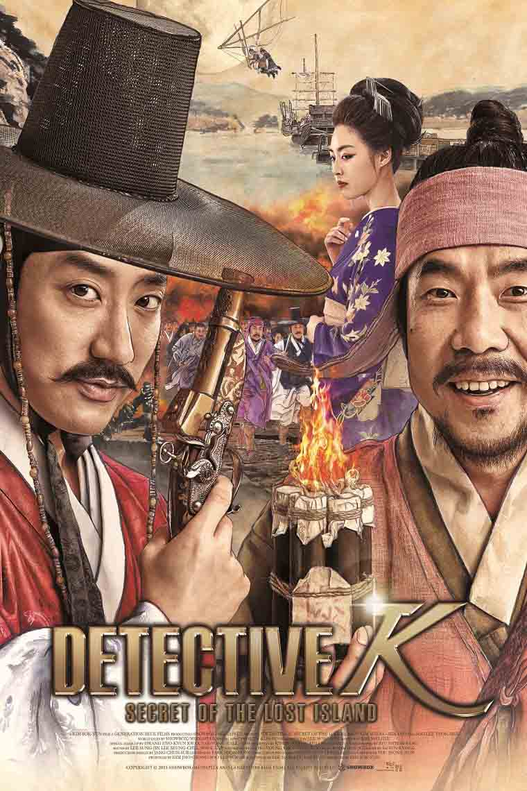 Detective K Secret of the Lost Island 2015 Hindi ORG Dual Audio 720p BluRay ESubs 1110MB Download