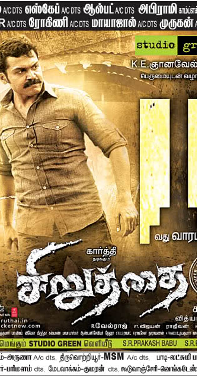 Siruthai Torrent Download