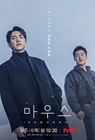 Lee Hee-joon and Lee Seung-gi in Mauseu (2021)
