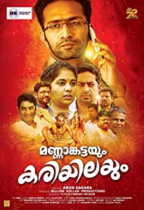Adult full movie downloads Mannamkattayum Kariyilayum: The clod and the dry leaf by none [640x960]