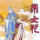 Dinü hua (1976)