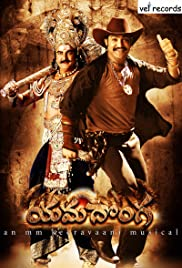 Image Result For Yamadonga Ntr Full Movie