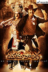 Movies that you can download for free Yamadonga by S.S. Rajamouli [4K]