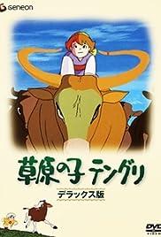 Tenguri, Boy of the Plains Poster