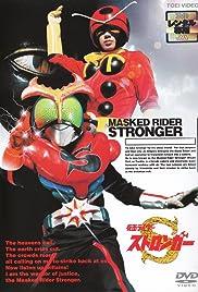 Kamen Rider Stronger Poster