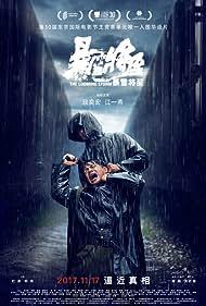 Bao xue jiang zhi (2017)