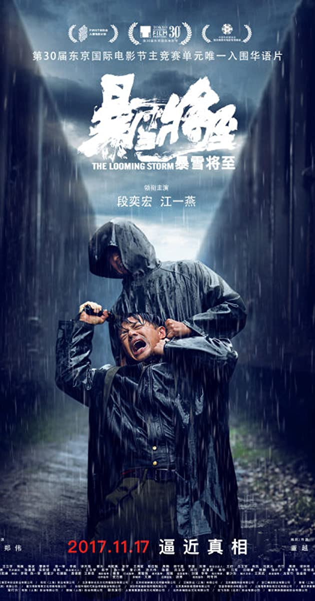 The Looming Storm (2017) Subtitles