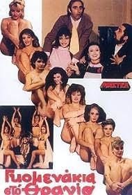 Gomenakia sto thranio (1989)