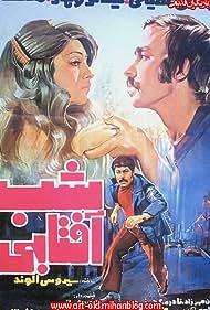 Shab-e aftabi (1977)