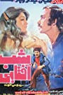 Shab-e aftabi (1977) Poster