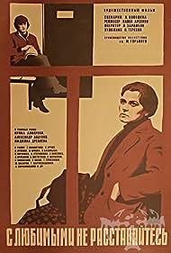 S lyubimymi ne rasstavaytes (1980)