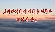Jomigwangyeui sae lyeogsaleul gaecheoghan segijeogmannam gyeong-aehaneun choegolyeongdoja Gimjeong-eun dongjikkeseo mihabjung-gug daetonglyeong-gwa lyeogsasang cheos jomisunoesangbong-gwa hoedam jinhaeng - Juche107, 2018. 6. 10-13 (2019 TV Movie)